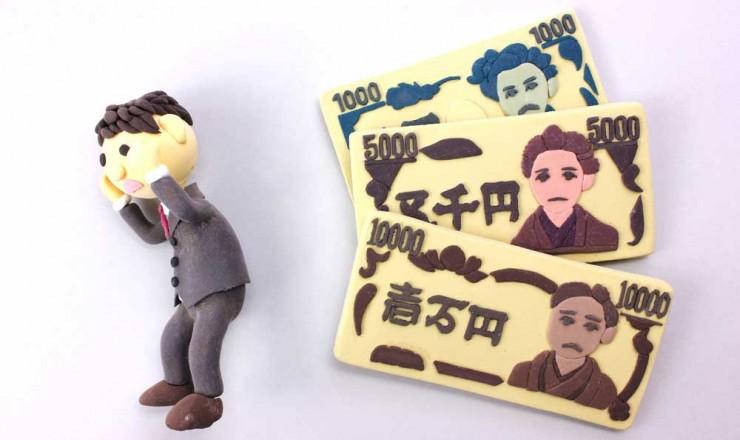 money-fuan