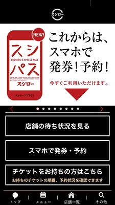 A suchiro app 1