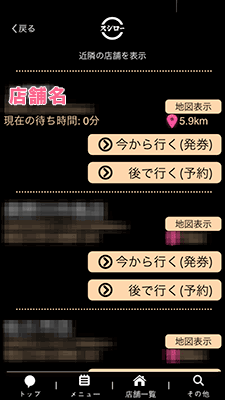 A suchiro app 3