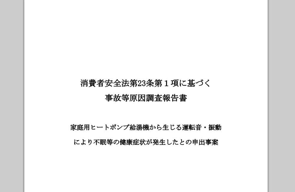 eccute-houkokusho