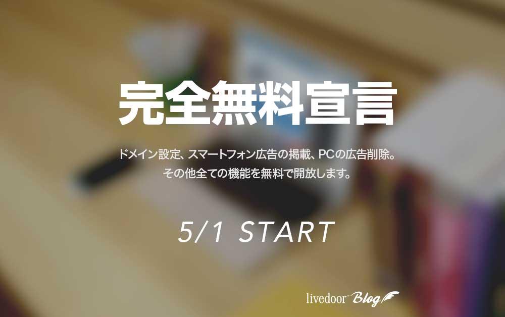 livedoorblog-free
