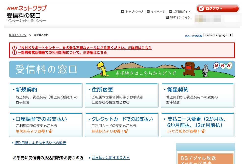 筑波大学が開発!NHKだけを受信拒否するアンテナ、固定費削減できる?