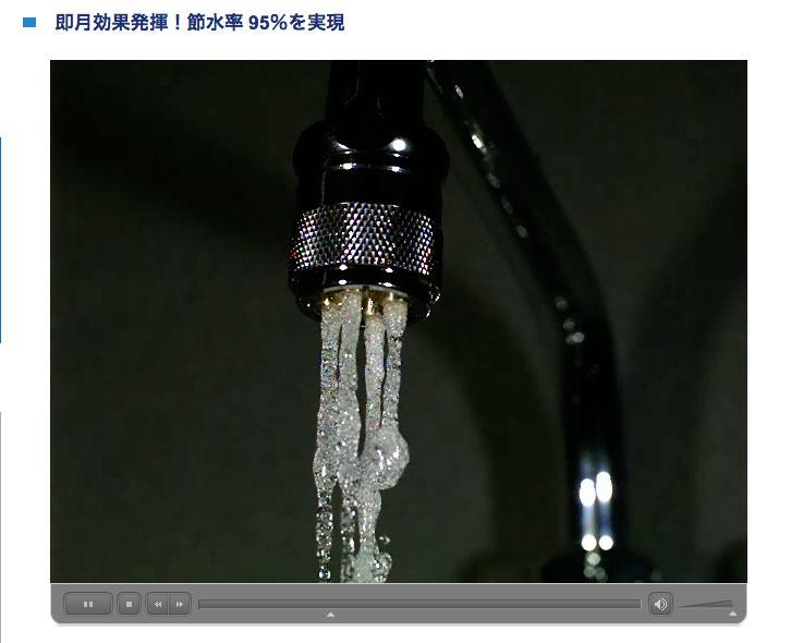 テレビでも紹介された節水率95%の魔法の蛇口