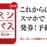 sushiro-app