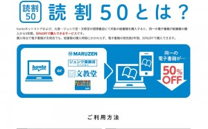 yomiwari50