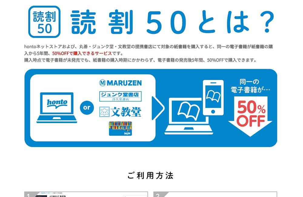 電子書籍が半額で買える!hontoの紙書籍と連携したサービス「読割50」