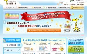 nanacoとクレジットカードで、税金や公共料金の支払いを値引きする方法