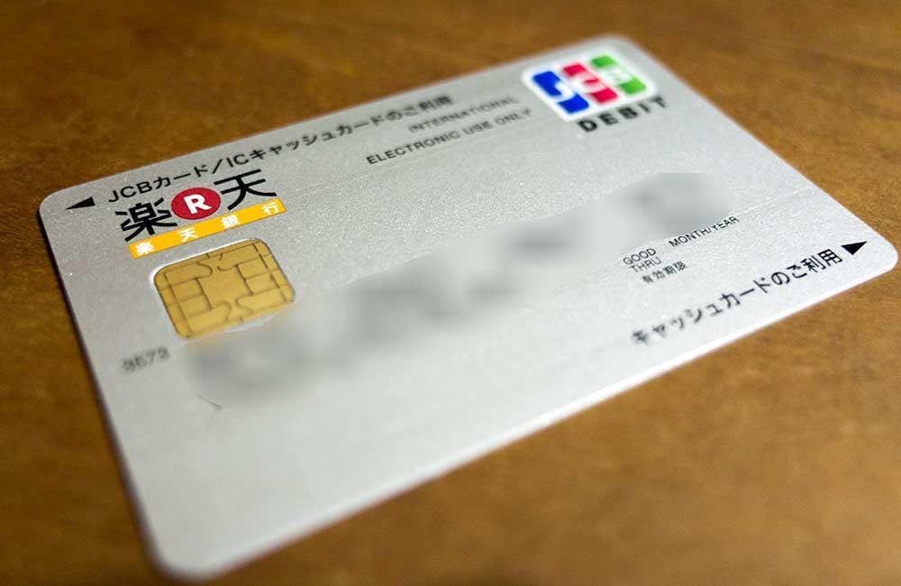 デビットカードとクレジットカードの違いとは?