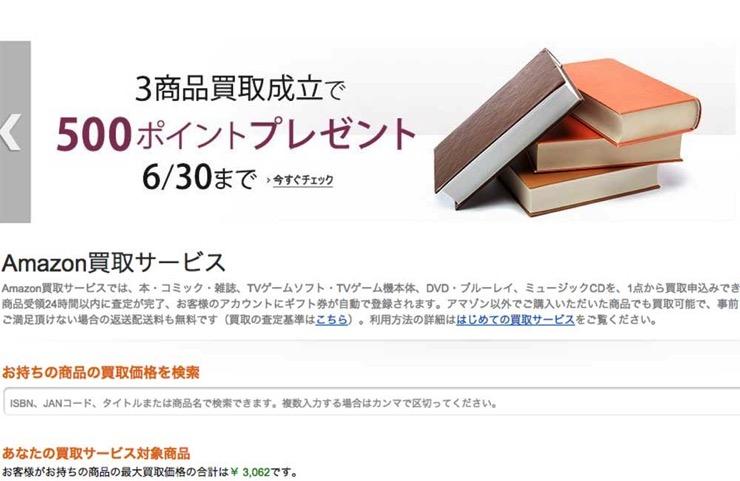 不要品の処分が恥ずかしい方は、Amazon買取サービスで処分しよう!