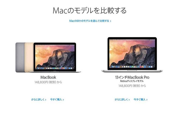 新しいMacBookとMacBook Pro Retina 13インチどっちを買う?