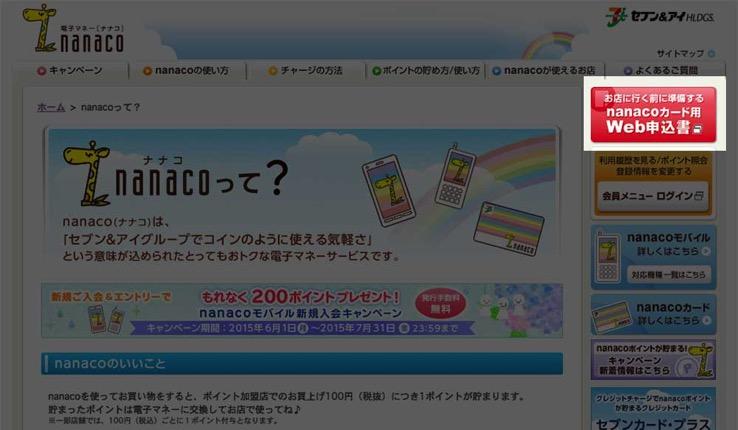 Nanaco web moushikomi
