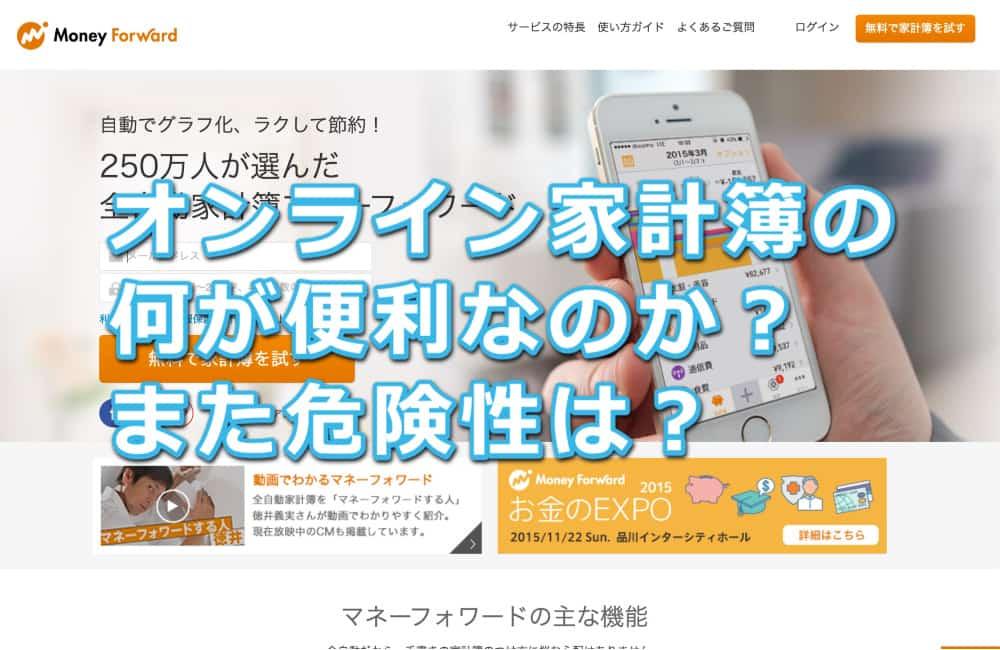 オンライン家計簿は何が便利なの?危険はないの?