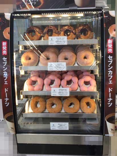 Sevencafe donut 4