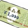 shouhinken.jpg