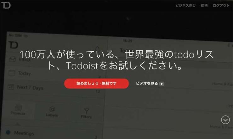 「Todoist for Gmail」で作成したタスクがiPhoneから表示できない問題の解決方法
