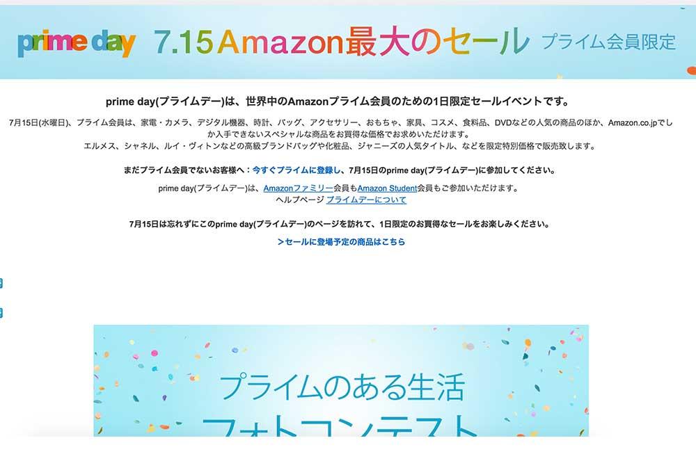 Amazon最大のセール!プライムデーのタイムテーブルが発表されました。
