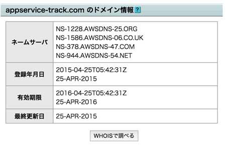 Appservice track com domain