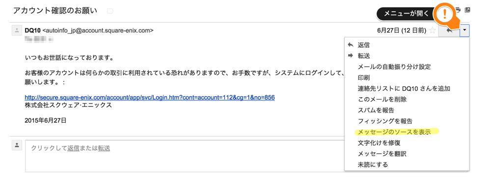 Gmail menu source