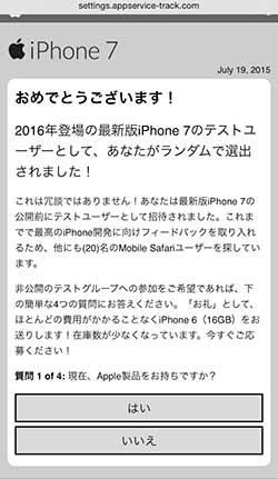 iPhone7 詐欺