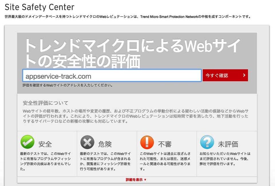 Trendmicro site check