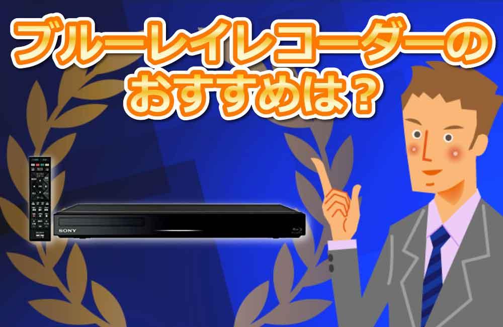 blueray-osusume.jpg