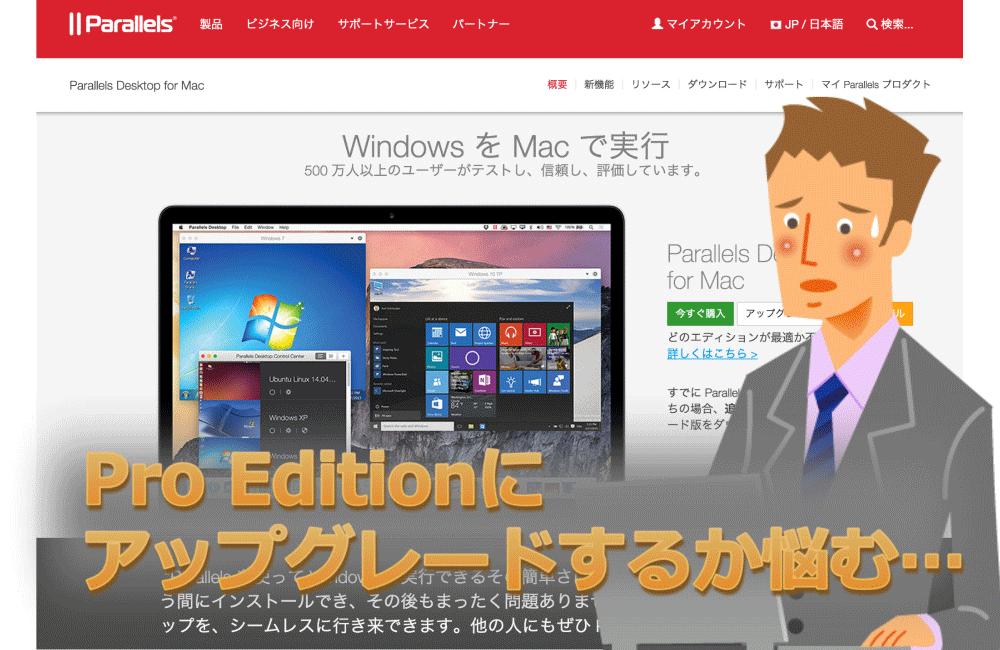 既存ユーザーの特典が凄い!Parallels Desktop for Mac Pro Editionにアップグレードしました