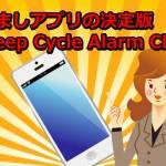 sleepcycle.jpg