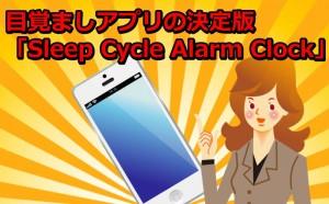 目覚ましアプリの決定版「Sleep Cycle Alarm Clock」を4年間使い続けている理由