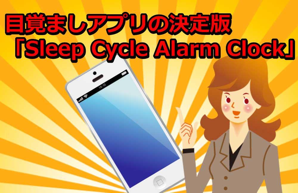 Sleep Cycle Alarm Clock 有料版 レビュー【使用歴4年】