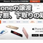 iphone-jyoto.jpg