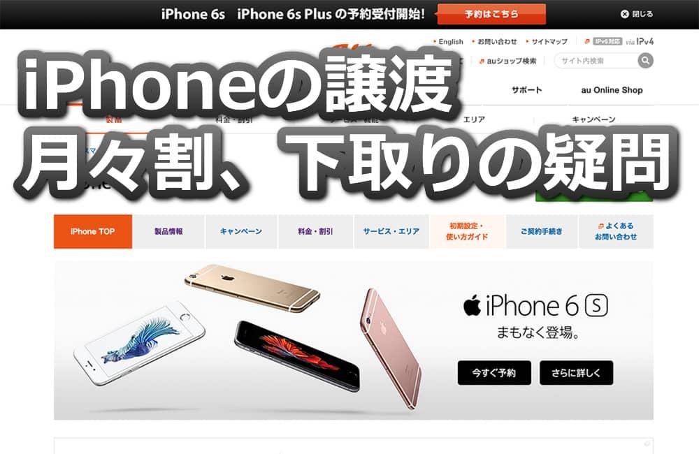 iPhoneを家族に譲渡する方法(手続き、月々割、下取りなど)