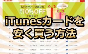 iTunesカードを安く買う方法【20%OFFで買えました!】