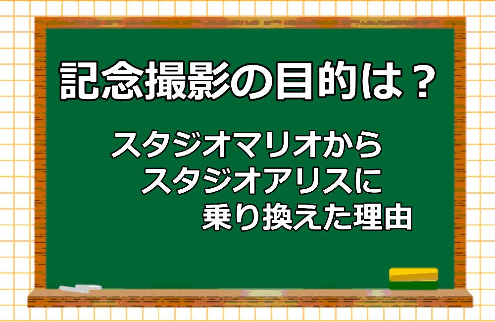 kinensatsuei-mokuteki.png