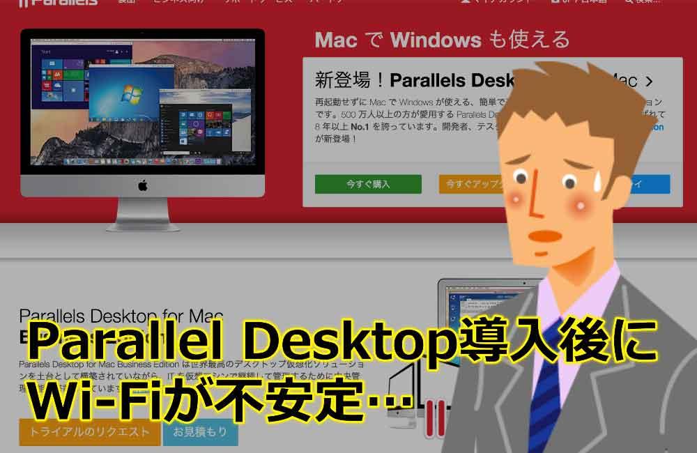Parallel Desktop 11の導入でWi-Fiが途切れる…その解決方法とおすすめ設定