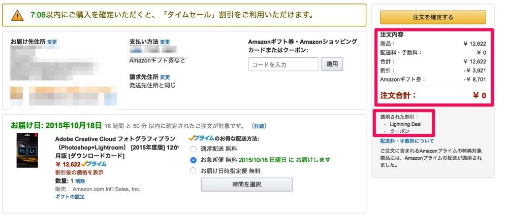 Amazon キャンペーンとタイムセールコンボ