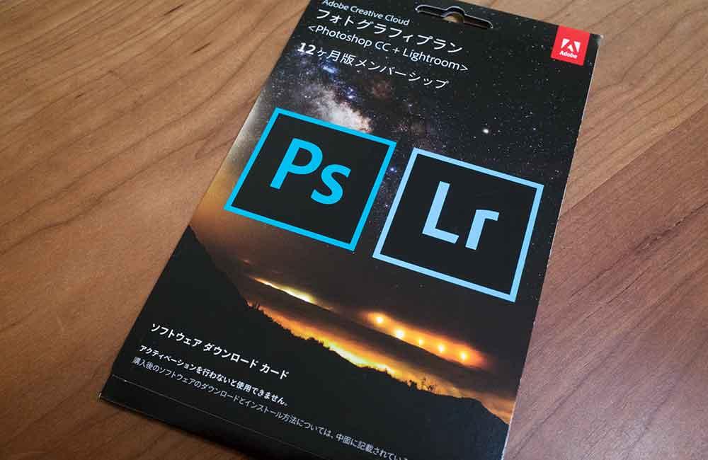 ダウンロードカードが断然お得!Adobe Creative Cloudの支払い方法変更の手順