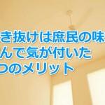fukinuke-merit.jpg
