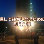 tochi-sagashi-kotsu-tyounaikai.jpg