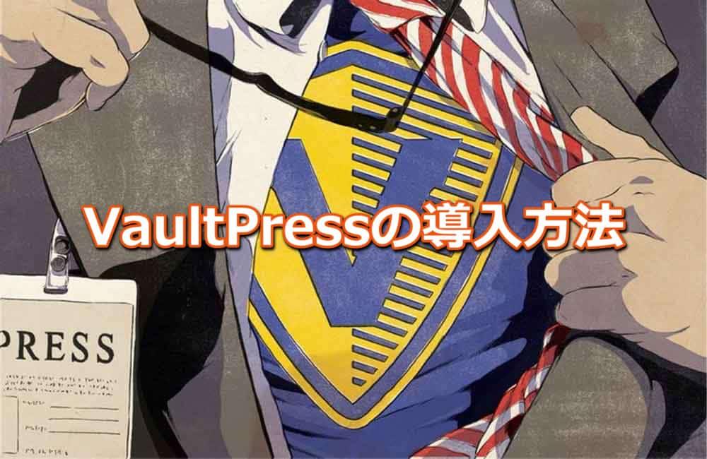 VaultPressの導入方法(設定方法)