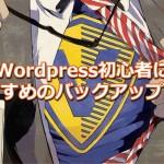 wordpress-backup.jpg