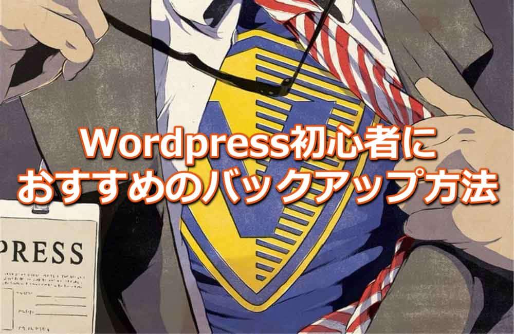 WordPress初心者にお勧めのバックアップ方法