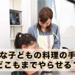 child-cook-help.jpg