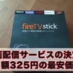 firetvstick-325.jpg