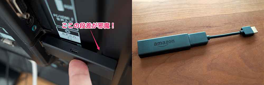 Fire TV Stick 延長