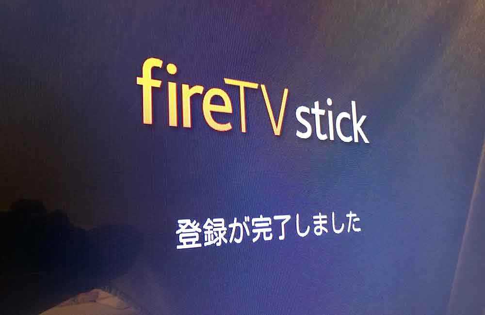 Fire TV Stick 登録