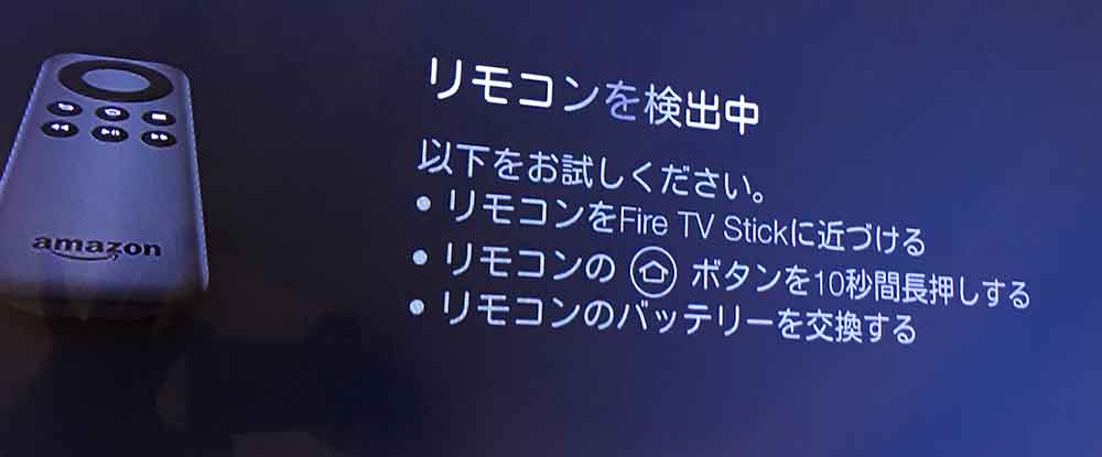 Fire TV Stick リモコン