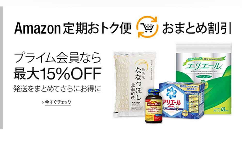 Amazon定期おトク便の上手な使い方【ルール変更対応版】