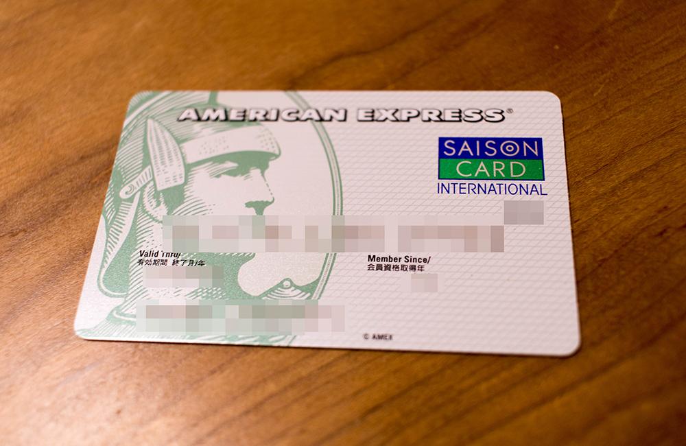 コストコ専用サブカードの申し込みの注意点(セゾンパール・アメリカン・エキスプレス・カード)