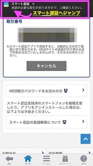 Sbi furikomi 02