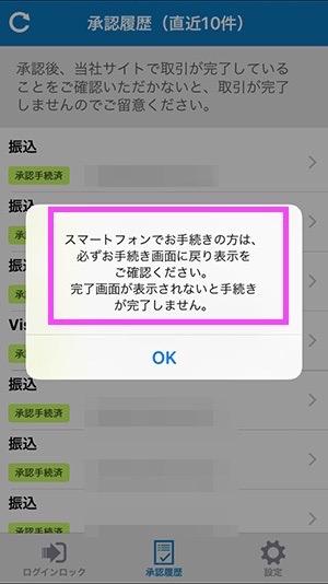 Sbi furikomi 04